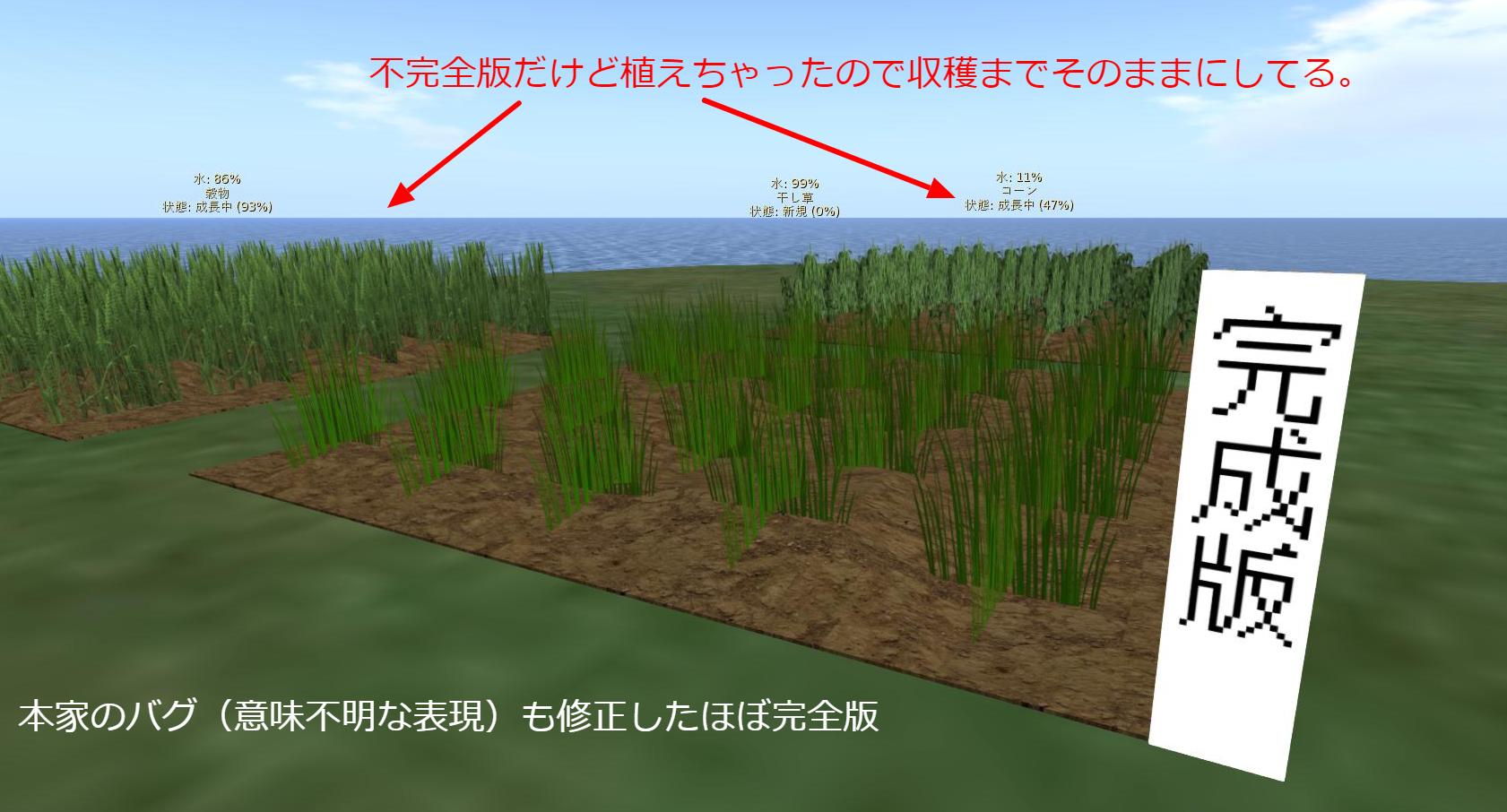 穀物畑の日本語化